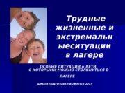 ОСОБЫЕ СИТУАЦИИ и ДЕТИ, С КОТОРЫМИ МОЖНО СТОЛКНУТЬСЯ