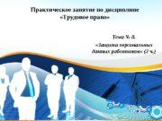 1 Практическое занятие по дисциплине  «Трудовое право»
