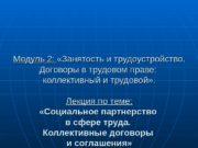 Модуль 2:   «Занятость и трудоустройство.