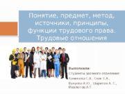 Выполнили : Студенты заочного отделения Хаминова С. А.