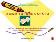 Қазақстан Республикасы Білім және Ғылым министрлігі А Ш