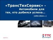 www. tts. ru. Продажа автомобилей иностранного производства в