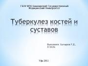 Выполнил: Батыров Р. Д. , Л-502 Б Уфа