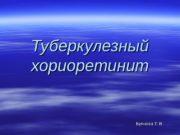 Туберкулезный хориоретинит Буянова Т. В  Туберкулез –