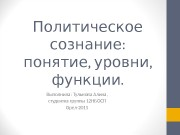 Презентация Тульнова А. 12НБОСП