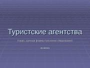 Презентация Тур агентства Междунар тур орг 104 сл