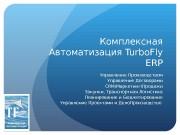 Презентация Turbofly ERP