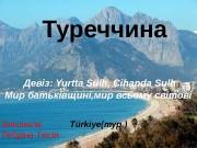 Презентация Туреччина