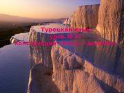 Турецкий язык урок № 11 конструкции «могу»