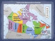 Презентация Туристские формальности Канады и США