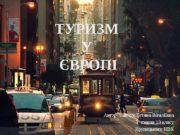 ТУРИЗМ У ЄВРОПІ Автор: Панчук Тетяна Віталіївна Учениця