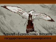 Турклуб «Буревестник» Вятского государственного университета  Турклуб «Буревестник»