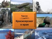 Туризм Красноярског о края 01 07 0 B