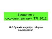 Введение в социолингвистику ТЯ 2012 В. Б. Гулида,