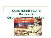 Советский тыл в Великой Отечественной войне  1.