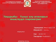 Презентация Тыныс алу азаларын анытада спирометрия