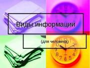Презентация type information