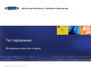 Delivering Excellence in Software Engineering ® 2008. EPAM
