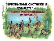 Презентация u 3 rodovye obshchiny okhotnikov i sobirateley