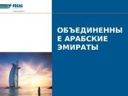 www. pegast. ru ОБЪЕДИНЕННЫ Е АРАБСКИЕ ЭМИРАТЫ