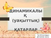 ДИНАМИКАЛЫ Қ ( уақыттық ) ҚАТАРЛАР Топ 102