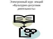 Презентация Уч. Кульур.-досуговая деят-ть