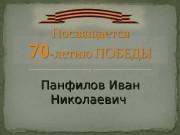 Панфилов Иван Николаевич  Панфилов Иван Николаевич 19.