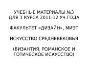 УЧЕБНЫЕ МАТЕРИАЛЫ № 3 ДЛЯ 1 КУРСА 2011