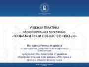 УЧЕБНАЯ ПРАКТИКА образовательная программа  «РЕКЛАМА И СВЯЗИ