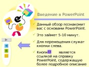 Презентация Учебник Power Point