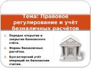 1. Порядок открытия и закрытия банковского счёта. 2.