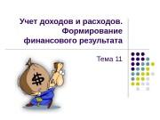 Презентация Учет доходов и расходов