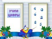 «День рождения Мишутки»  Цифра вроде буквы