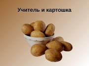 Презентация Учитель и картошка