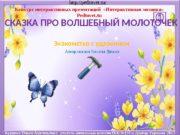 СКАЗКА ПРО ВОЛШЕБНЫЙ МОЛОТОЧЕК Курипко Ольга Анатольевна