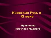 Киевская Русь в XI веке Правление Ярослава Мудрого