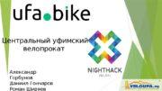 Центральный уфимский велопрокат Александр Горбунов Даниил Гончаров Роман