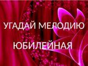УГАДАЙ МЕЛОДИЮ ЮБИЛЕЙНАЯ  1. И 2. НАВЕРНО