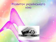 Розвиток українського кіно  Словникова робота  Художнє,