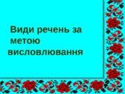 Види речень за  метою висловлювання  Словниковий