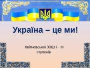 Україна – це ми! Квітневської ЗОШ І —