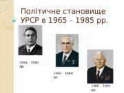 Політичне становище УРСР в 1965 – 1985 рр.