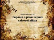 Презентація на тему: Україна в роки першої світової