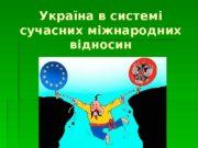 Україна в системі сучасних міжнародних відносин  1.