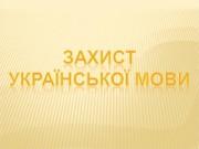Презентация укранська мова Microsoft Office Power Point