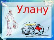 Улану  Улану  • Улы заттарды ішіп