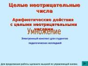 Презентация Умножение на множестве No-2009