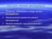 Лекция Умные материалы 1. 1. Понятие, типология и