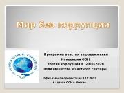 Программа участия в продвижении Конвенции ООН против коррупции