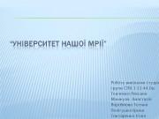 Роботу виконали студенти групи СПб-1 -11 -44. 0